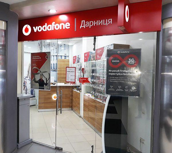 Магазин «Vodafone» - специализированный центр обслуживании абонентов Vodafone.