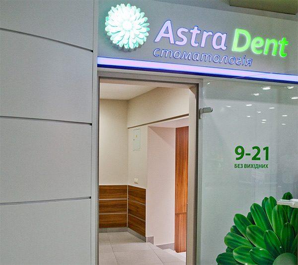 Astra Dent - стоматология № 1 в Киеве. ТЦ ДАРНИЦА.